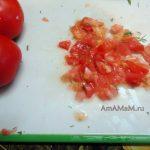 Нарезка помидоров в салат - жидкая часть