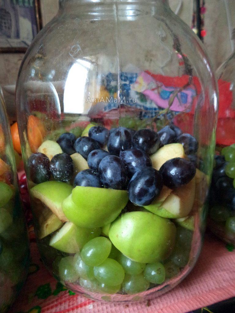 Рецепт яблочно-виноградного компота на зиму с фото