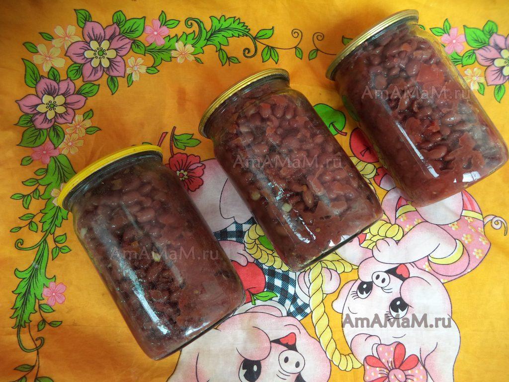 Фасоль в томате - рецепт на зиму с фото