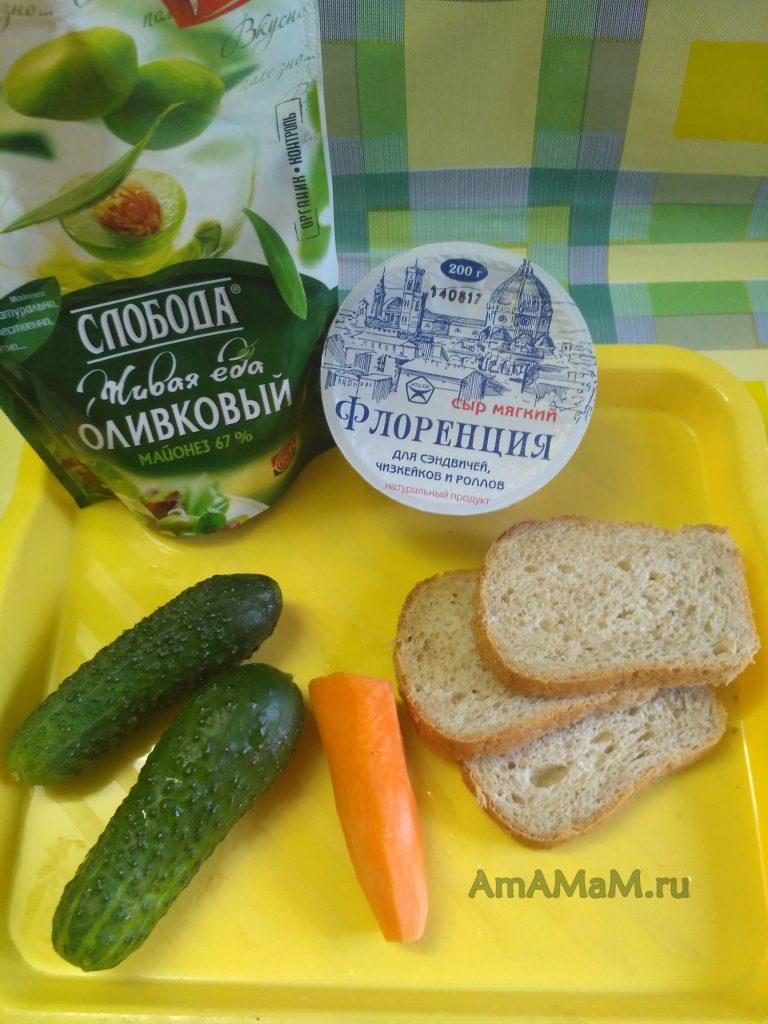 Состав бутебродов - английских сэндвичей с огурцами и морковью