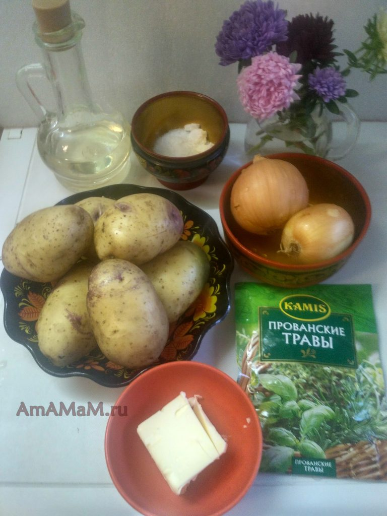 Ингредиенты гратена из картофеля