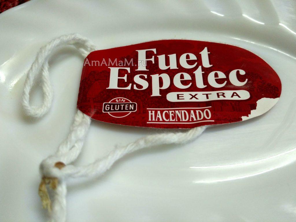 Испанская колбаса Фуэт - этикетка, бирка на колбасе