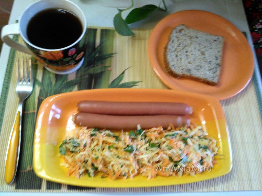 Салат овощной из репы с морковью и 2 сосиски
