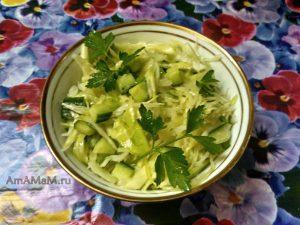Салат из белокочанной капусты с огурцами - рецепт и фото