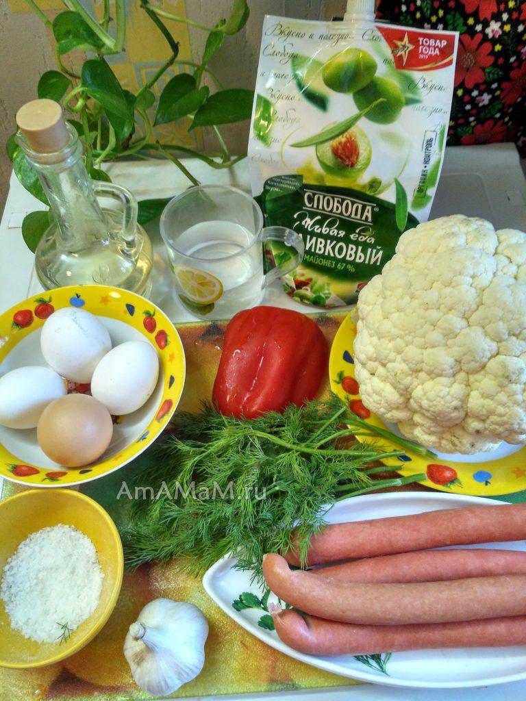 Из чего приготовить цветную капусту в яйце - рецепт с сосисками