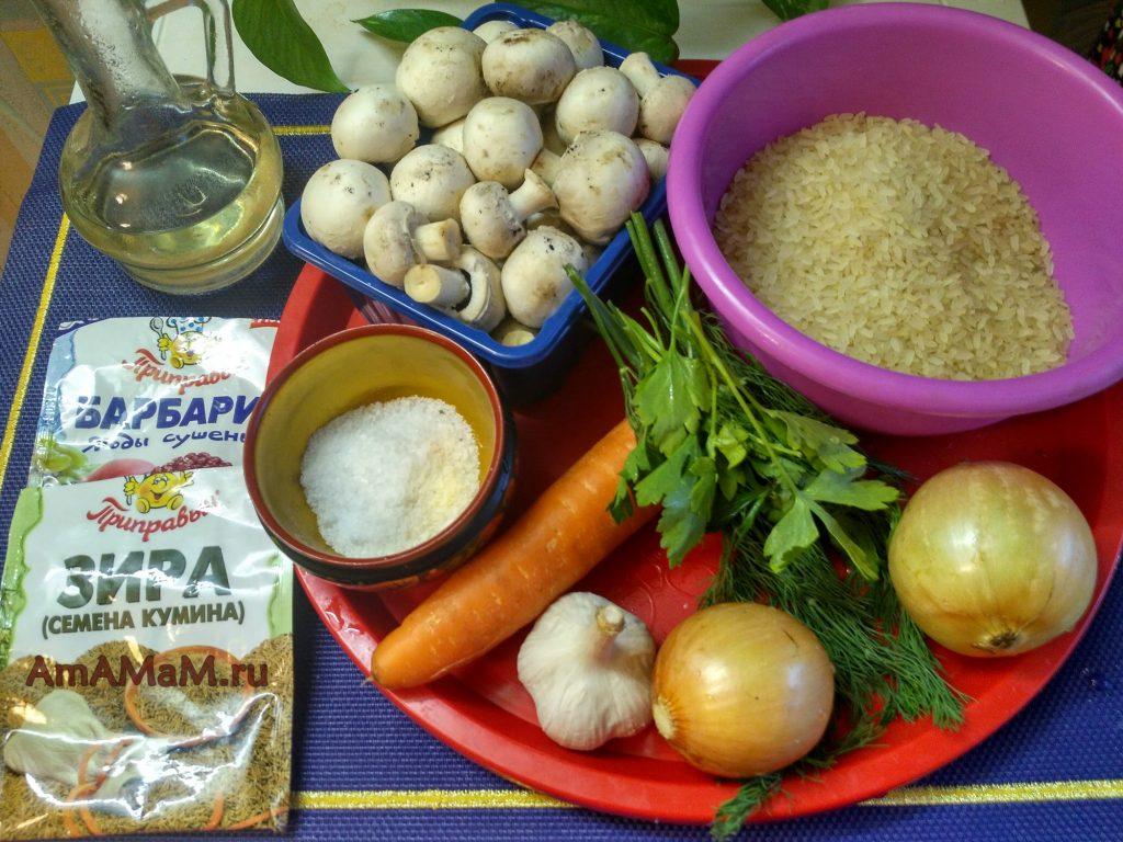 Ингредиенты рецепта грибного плова