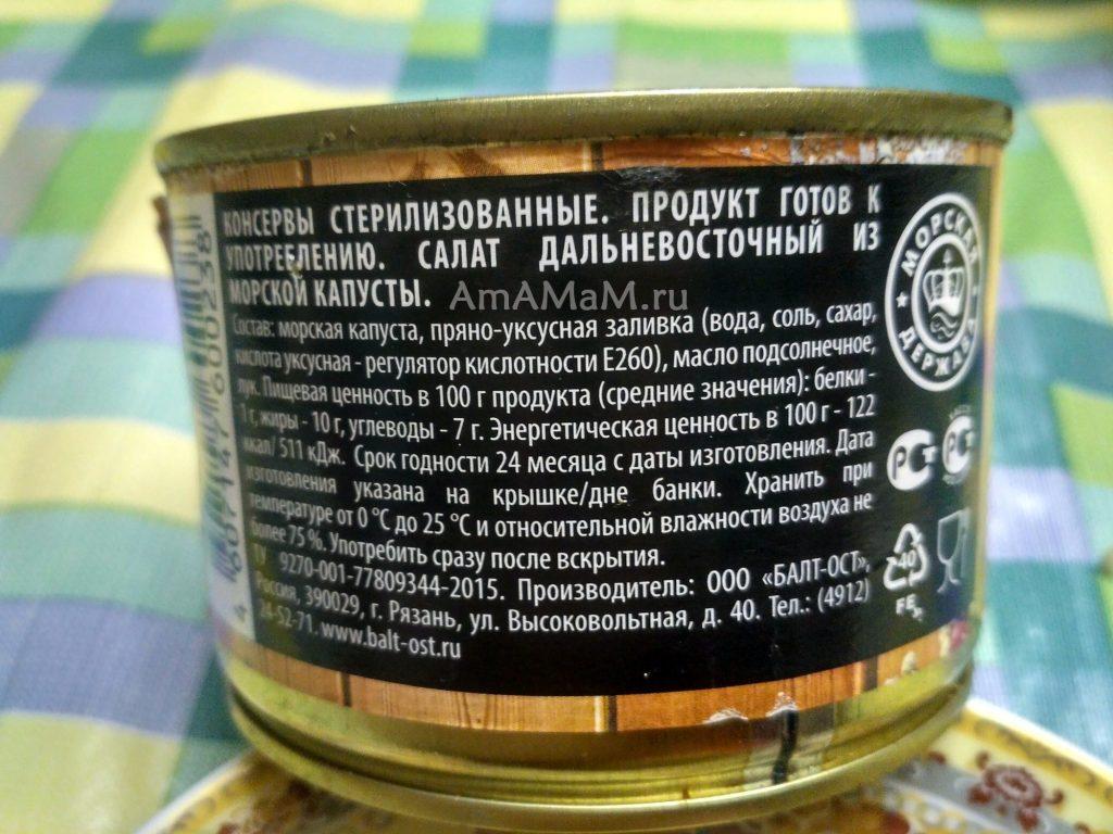 Состав салата из морской капусты