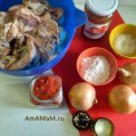 Что положить в подливку из диафрагмы - лук, томатный соус, мука. соль, сахар, специи