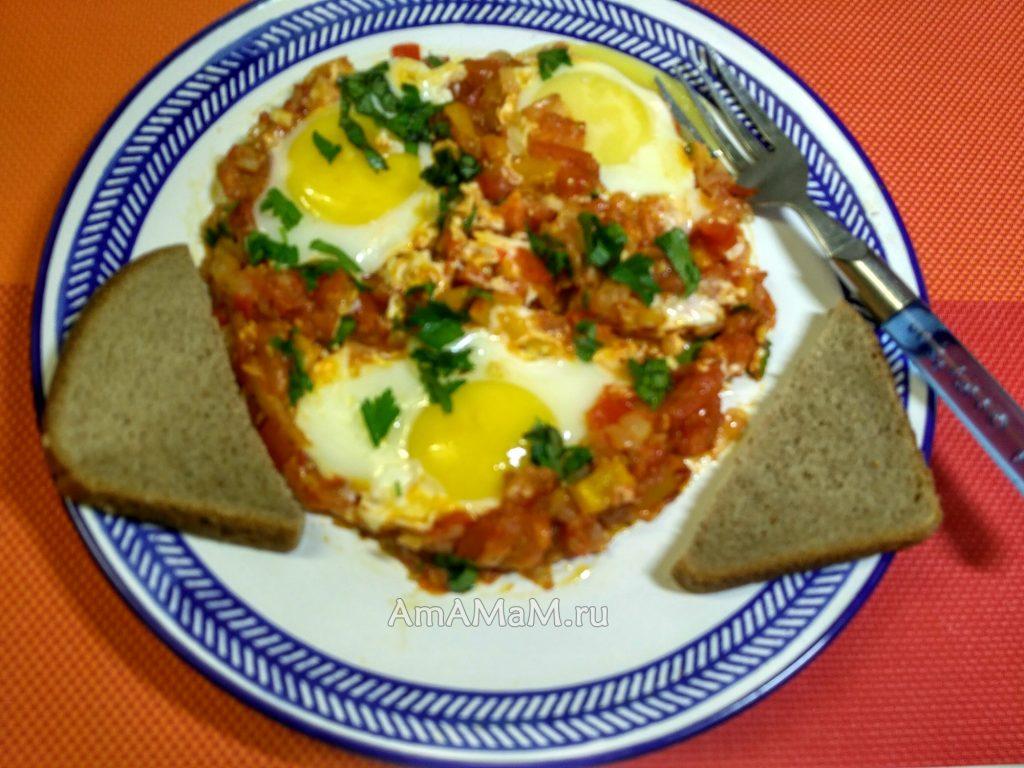 Восточное блюдо из ареных овощей и яиц - шакшука