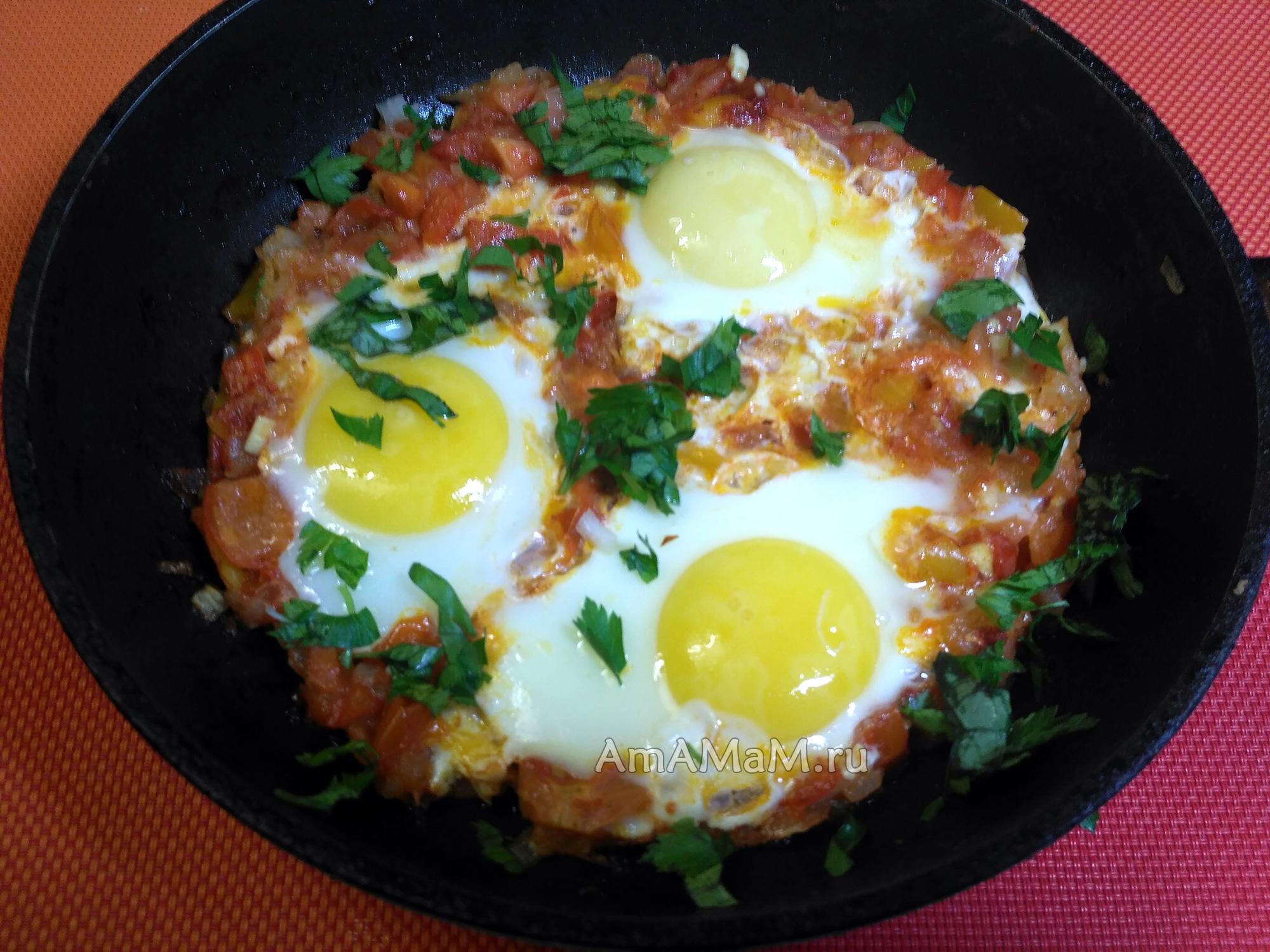 Шакшука - яичница с помидорами, луком и чесноком