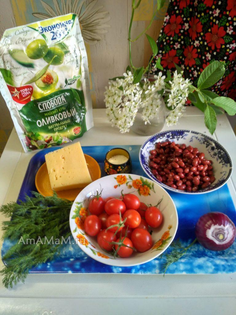 Ингредиенты салата с красной фасолью