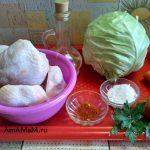 Что необходимо для блюда из бедрышек с капустой - состав