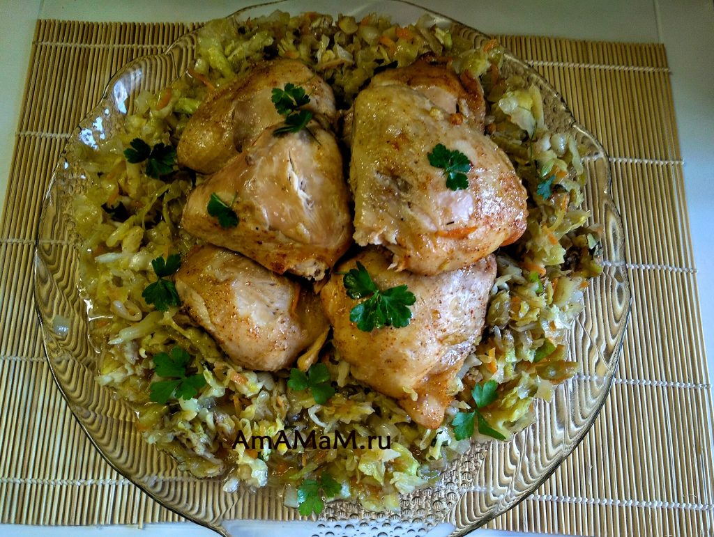 Рецепт бедрышек с капустой в рукаве - готовое блюдо