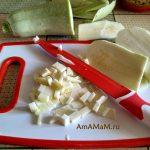 Нарезка кабачка в запеканку (кубиками)