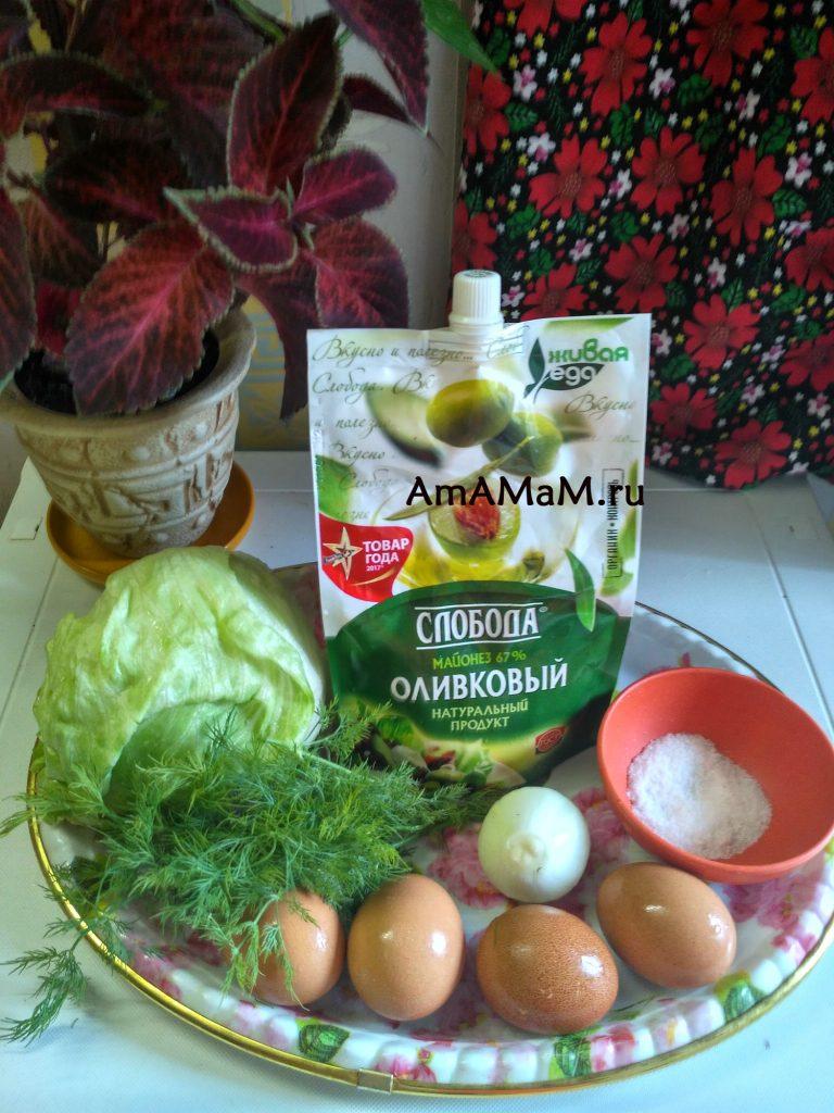 Ингредиенты салата Айсберг с яйцом