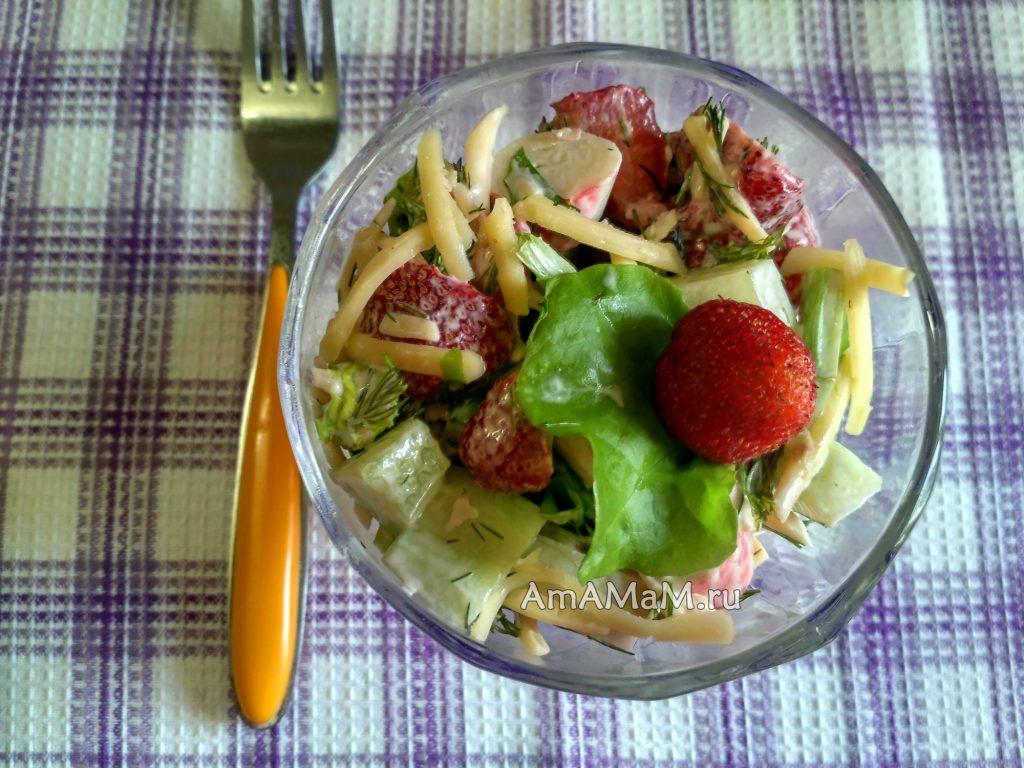Клубника, орехи, крабовые палочки, листовой салат, сыр, орехи