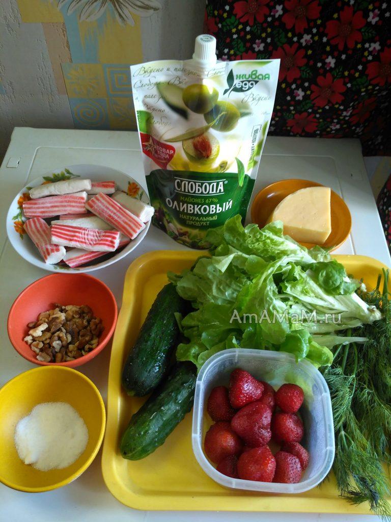 Ингредиенты салата из крабовых палочек и клубники
