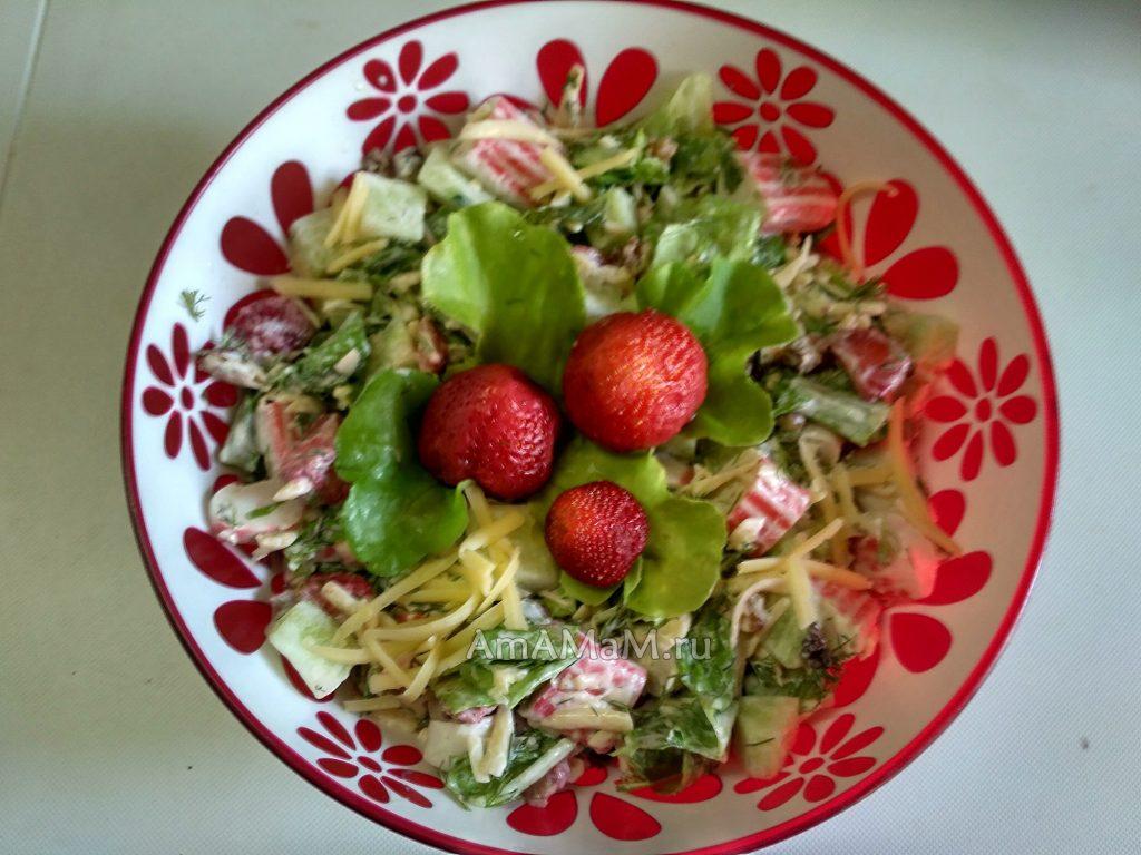 Рецепт салата из крабовых палочек и огурцов с клубникой, сыром и орехами