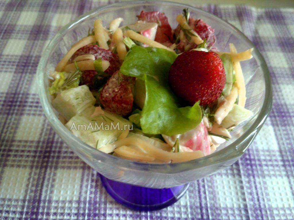 Клубничный салат с сыром и крабовыми палочками