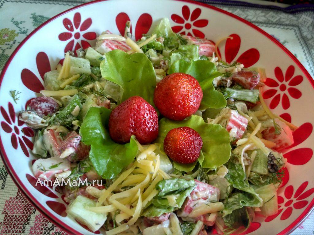 Крабовые палочки к клубникой - простой рецепт салата