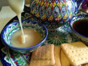 Молоко сгущенное - домашний рецепт