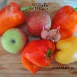 Перец, яблоки, чеснок