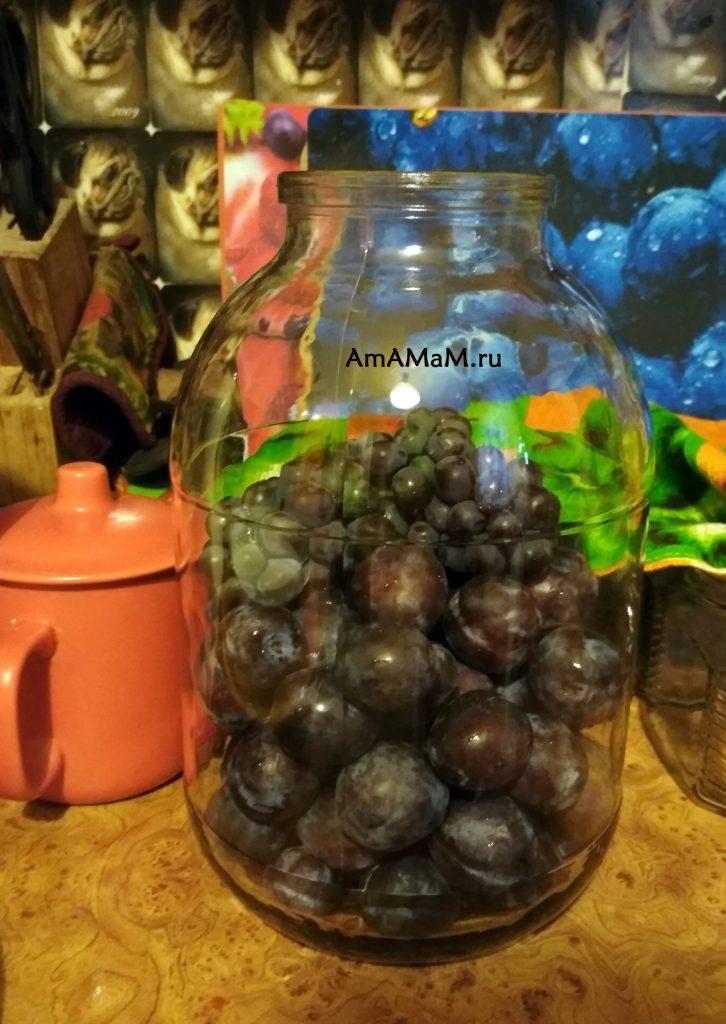 Приготовление компота из слив и винограда