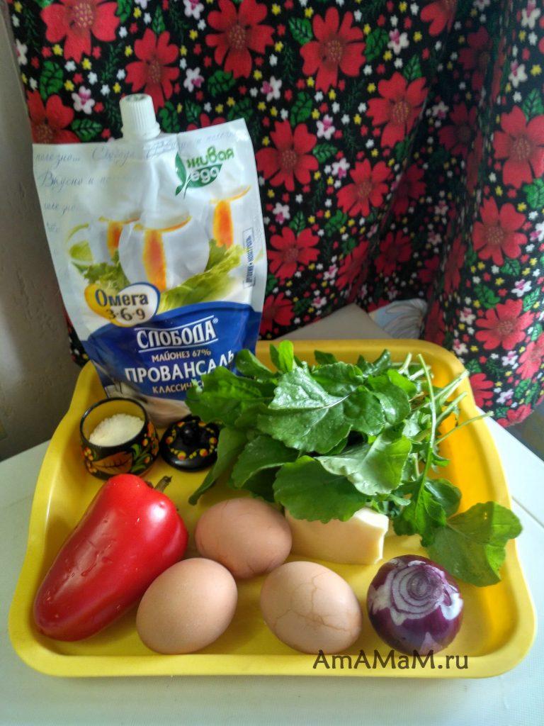 Яйца, руккола, перец, лук, майонез