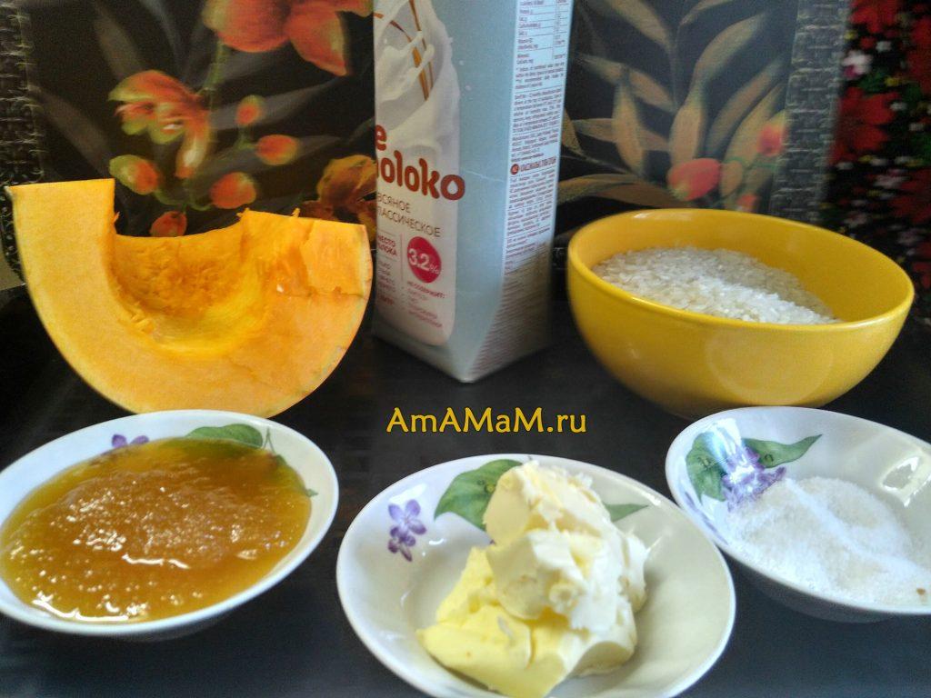 Ингрдеиенты тыквенной каши (рисовой)
