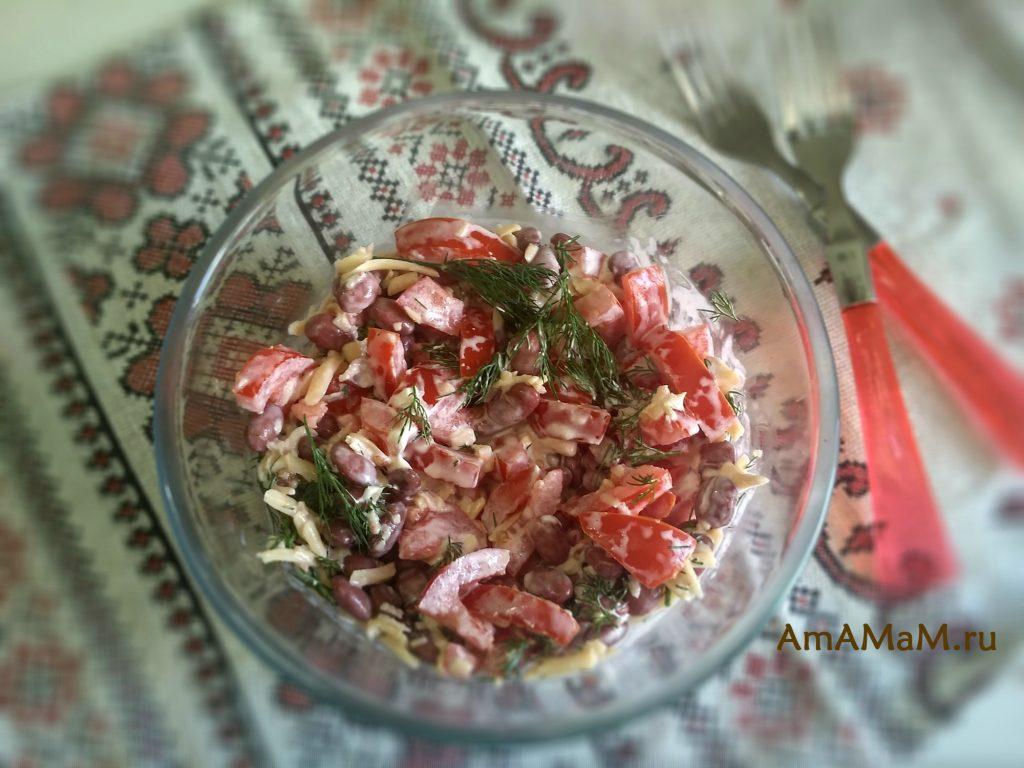 Рецепт салата из фасоли с сыром и помидорами