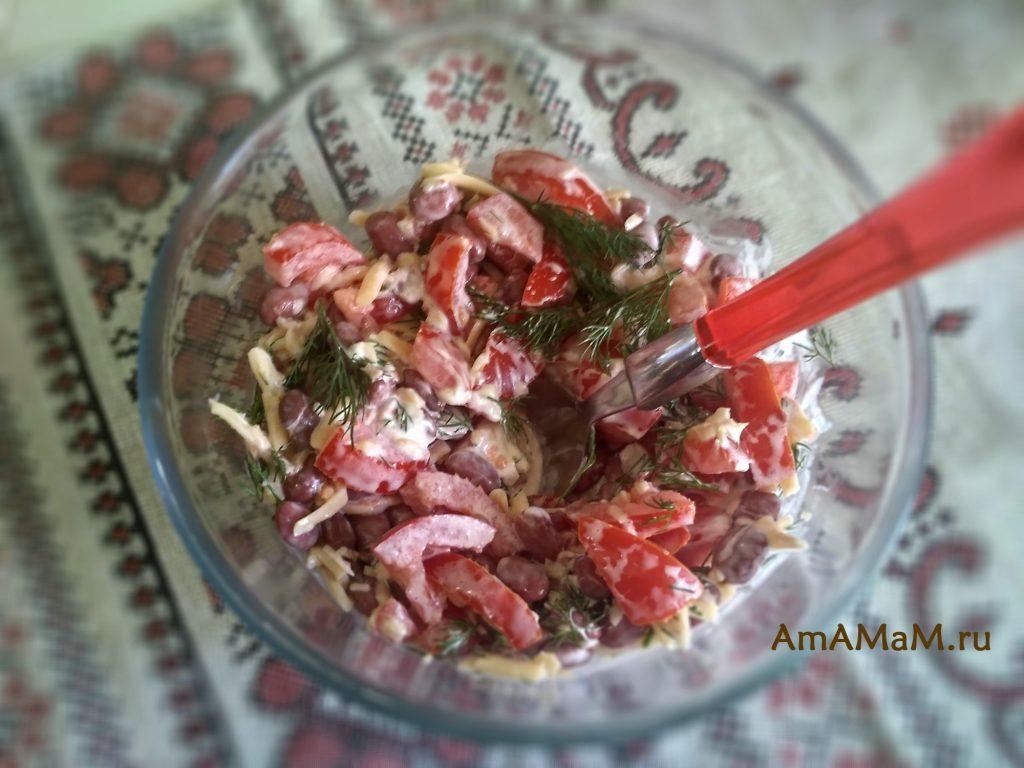 Фасолевый салат с тертым сыром,, чесноком, помидорами и зеленью