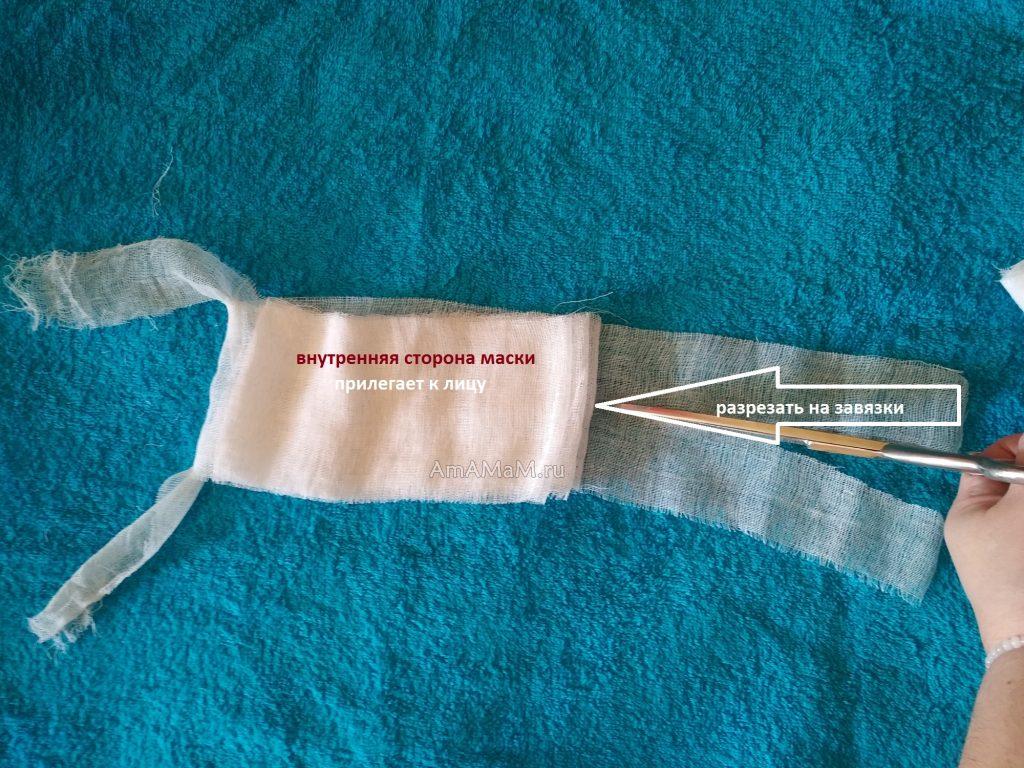 Как сделать завязки на самодельной маске из бинта