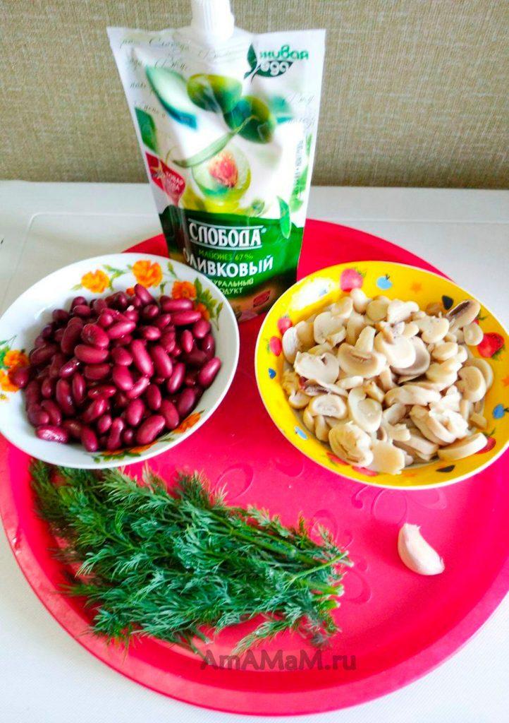 Ингредиенты салата из фасоли и грибов
