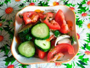 Салат из малосольных овощей в минеральной газированной воде - рецепт