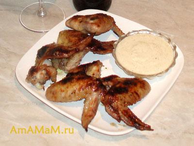 Готовые куриные крылышки к пиву с йогуртовым соусом