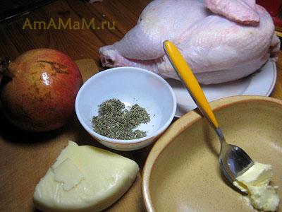Состав (ингредиенты) для запекания курицы или цыплят, начиненных гранатом и сыром сулугуни