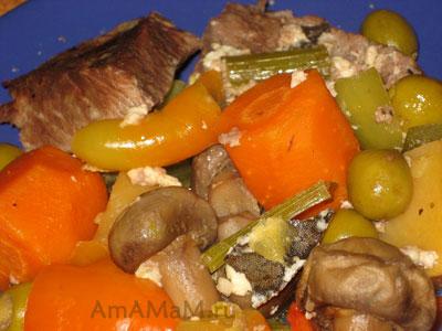 Говядина, тушеная с грибами, овощами и оливками - очень вкусно!