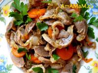 Куриные желудочки, тушеные с морковкой. помидором и зеленью