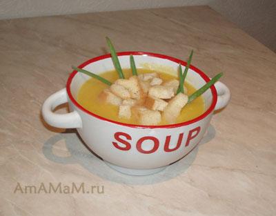 Очень вкусный суп из тыквы (суп-пюре)