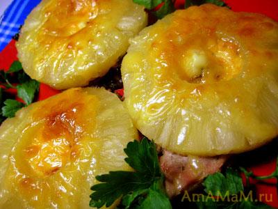 Свинина под ананасами и сыром