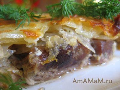 слой сметаны, картофеля, лука и свинины