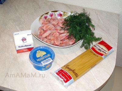 Ингредиенты пасты с креветками в сливочном соусе