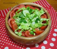 Очень вкусный и простой салат из пекинской капусты с помидорами и огурцами