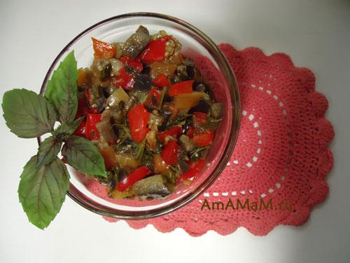 Рецепт приготовления баклажанов с перцем по французски
